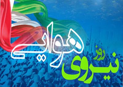 پیامک های تبریک روز نیرو هوایی ایران 19 بهمن 95