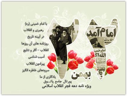 متن های زیبا تبریک 22 بهمن جدید در سال 95