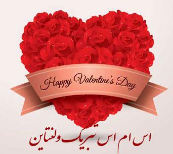 متن های زیبا تبریک روز ولنتاین سال 95